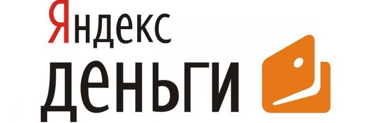Оплата через систему Яндекс